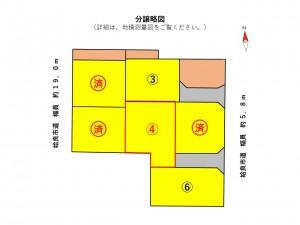 分譲略図④